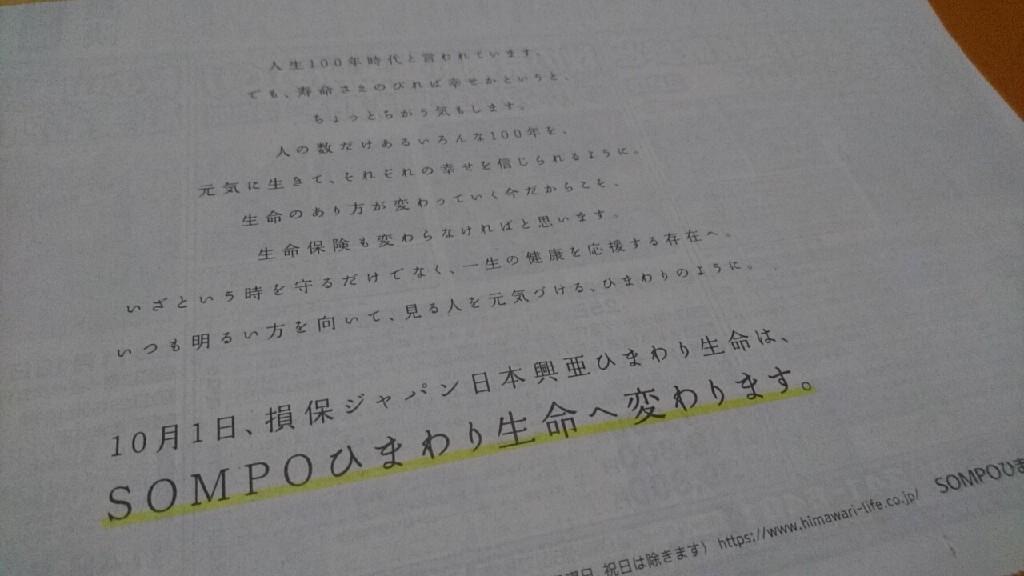 損保ジャパン日本興亜ひまわり生命は、損保ひまわり生命へ!_b0106766_07002674.jpg