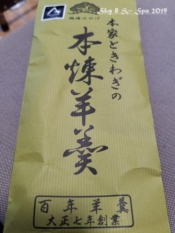 ◆ 熱海の和菓子「熱海本家ときわぎ」へ(2019年5月)_d0316868_12103250.jpg