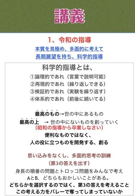 第2957話・・・バレー塾in 雫石11_c0000970_22544678.jpg