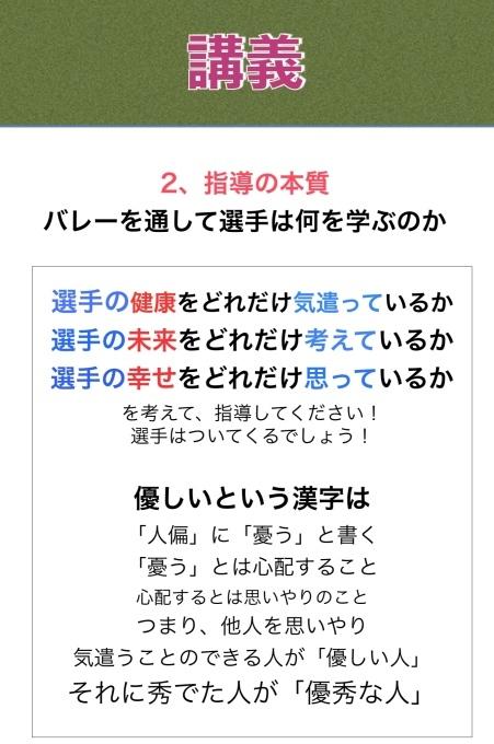 第2957話・・・バレー塾in 雫石11_c0000970_22550131.jpg