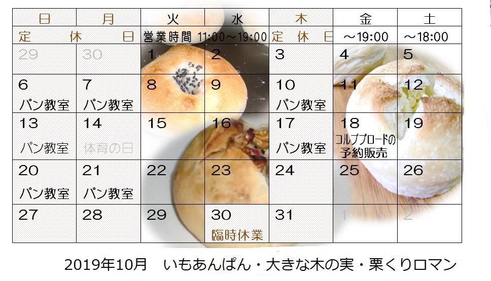 10月のかんぱぁにゅ_c0060472_17302534.jpg