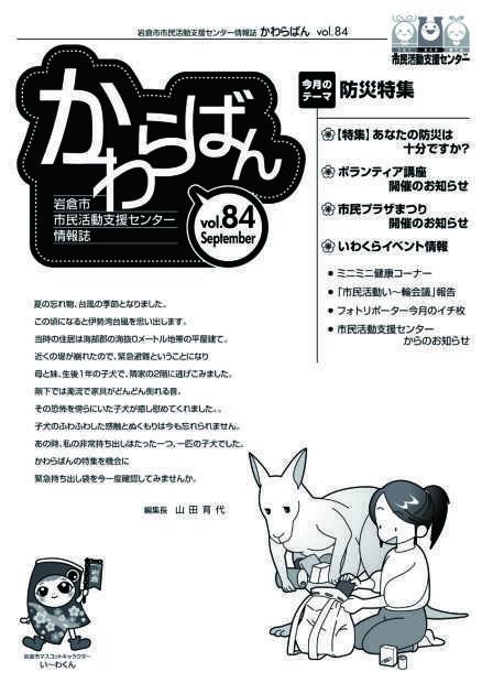 【R1. 9月号】岩倉市市民活動支援センター情報誌かわらばん84号_d0262773_16592897.jpg