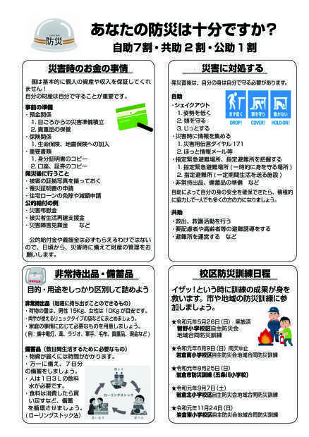【R1. 9月号】岩倉市市民活動支援センター情報誌かわらばん84号_d0262773_17001786.jpg