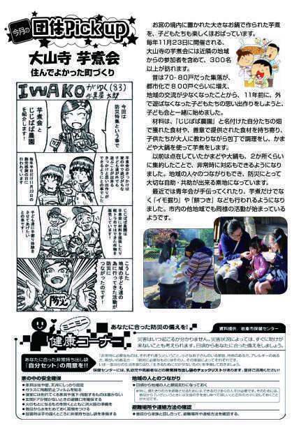 【R1. 9月号】岩倉市市民活動支援センター情報誌かわらばん84号_d0262773_17012058.jpg