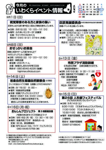 【R1. 9月号】岩倉市市民活動支援センター情報誌かわらばん84号_d0262773_17013545.jpg