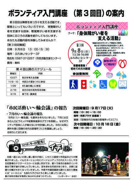 【R1. 9月号】岩倉市市民活動支援センター情報誌かわらばん84号_d0262773_17015264.jpg