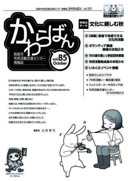 【R1. 10月号】岩倉市市民活動支援センター情報誌かわらばん85号_d0262773_17074928.jpg