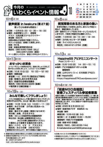 【R1. 10月号】岩倉市市民活動支援センター情報誌かわらばん85号_d0262773_17080800.jpg