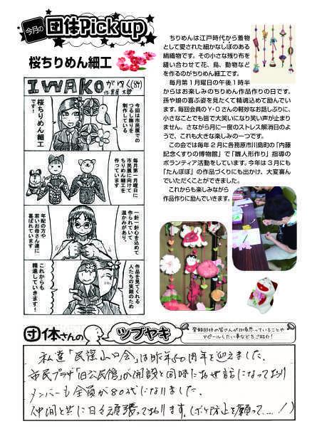 【R1. 10月号】岩倉市市民活動支援センター情報誌かわらばん85号_d0262773_17082356.jpg