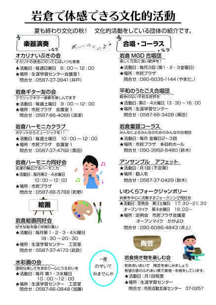 【R1. 10月号】岩倉市市民活動支援センター情報誌かわらばん85号_d0262773_17083893.jpg