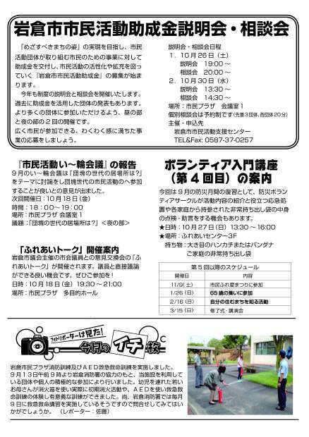 【R1. 10月号】岩倉市市民活動支援センター情報誌かわらばん85号_d0262773_17085435.jpg