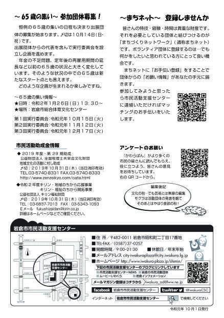 【R1. 10月号】岩倉市市民活動支援センター情報誌かわらばん85号_d0262773_17090954.jpg