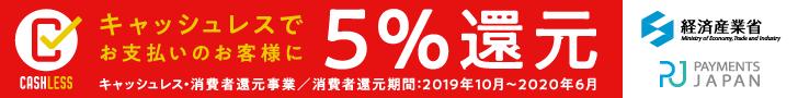 キャッシュレス・消費者還元事業について_c0202585_02155209.png