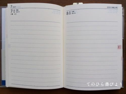 手帳は高橋 No.8ポケットダイアリー1頁1日_d0285885_18035265.jpeg
