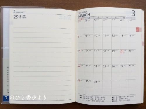 手帳は高橋 No.8ポケットダイアリー1頁1日_d0285885_18100581.jpeg