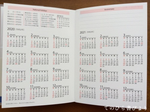 手帳は高橋 No.8ポケットダイアリー1頁1日_d0285885_18141319.jpeg