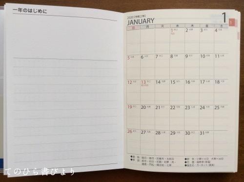 手帳は高橋 No.8ポケットダイアリー1頁1日_d0285885_18181682.jpeg