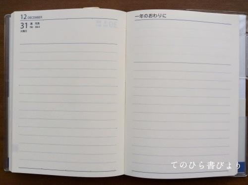 手帳は高橋 No.8ポケットダイアリー1頁1日_d0285885_18192400.jpeg