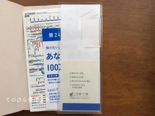 手帳は高橋 No.8ポケットダイアリー1頁1日_d0285885_18244498.jpeg