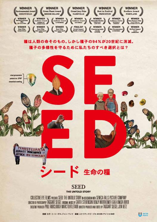 ◆10/30水曜上映会『SEED~生命の糧』_d0154687_21150423.jpg