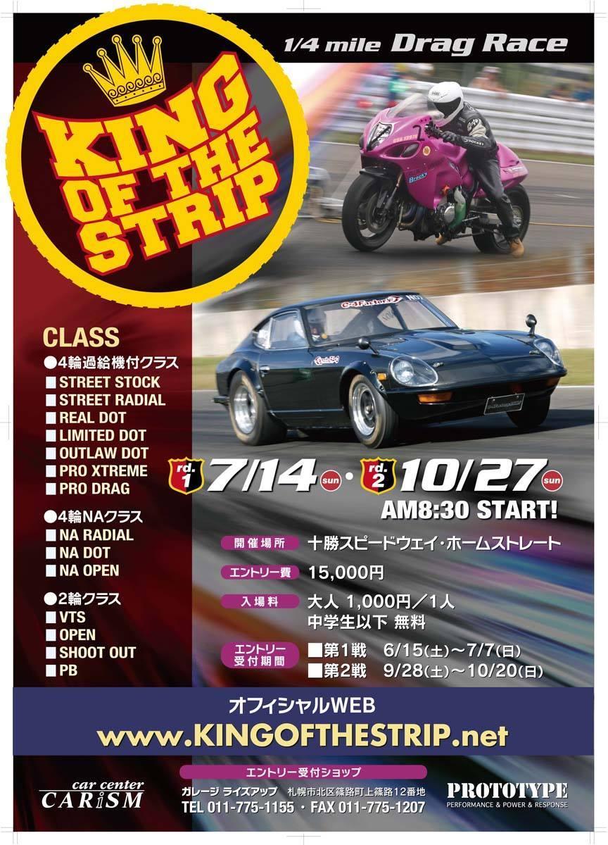 2019 KING OF THE STRIP 第2戦 エントリー受付開始!_c0226202_22064849.jpg
