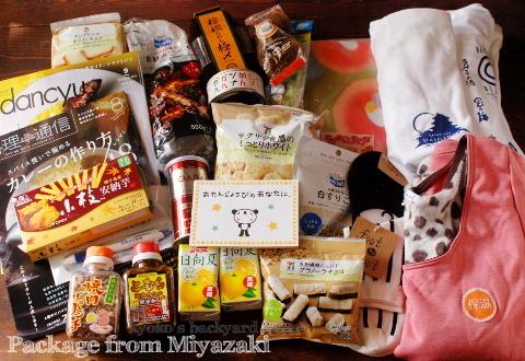 宮崎からの救援物資もといお誕生日便♪_b0253205_04265571.jpg