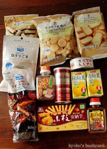 宮崎からの救援物資もといお誕生日便♪_b0253205_04532726.jpg