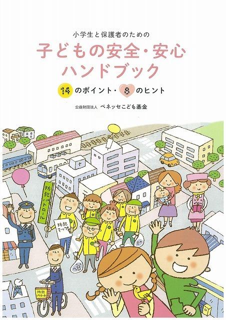 見守りする時は、子どもたちに笑顔で「何かあったら声かけてね~」 富士市防犯まちづくり講演会_f0141310_07401293.jpg