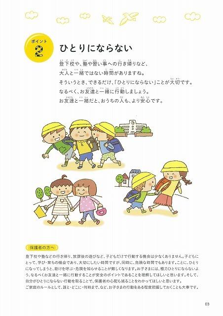 見守りする時は、子どもたちに笑顔で「何かあったら声かけてね~」 富士市防犯まちづくり講演会_f0141310_07401824.jpg