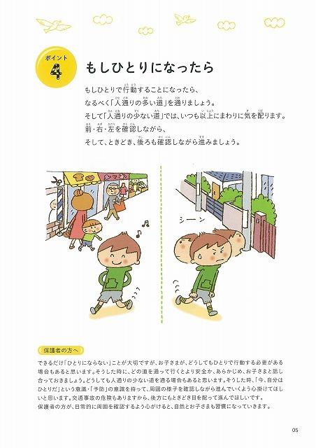 見守りする時は、子どもたちに笑顔で「何かあったら声かけてね~」 富士市防犯まちづくり講演会_f0141310_07402422.jpg