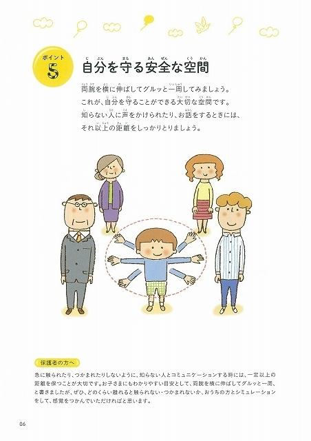 見守りする時は、子どもたちに笑顔で「何かあったら声かけてね~」 富士市防犯まちづくり講演会_f0141310_07403091.jpg