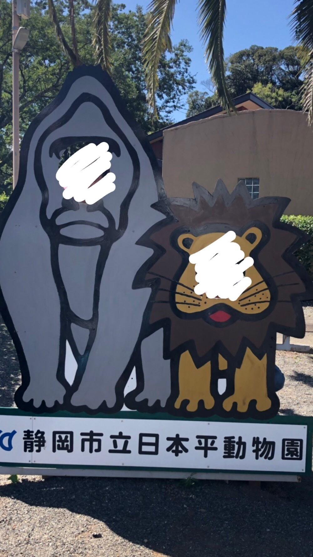 日本平動物園!_d0167225_10334432.jpg