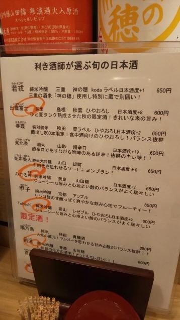 新橋 牛かつと和酒バルKoda_c0124528_23285629.jpg