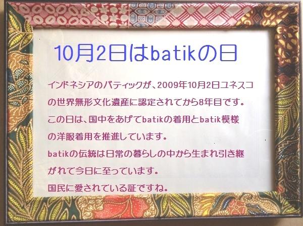 バティックの日_b0073937_17302616.jpg