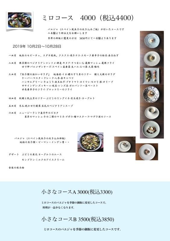 2019年10月の料理です_e0385840_12314133.jpg