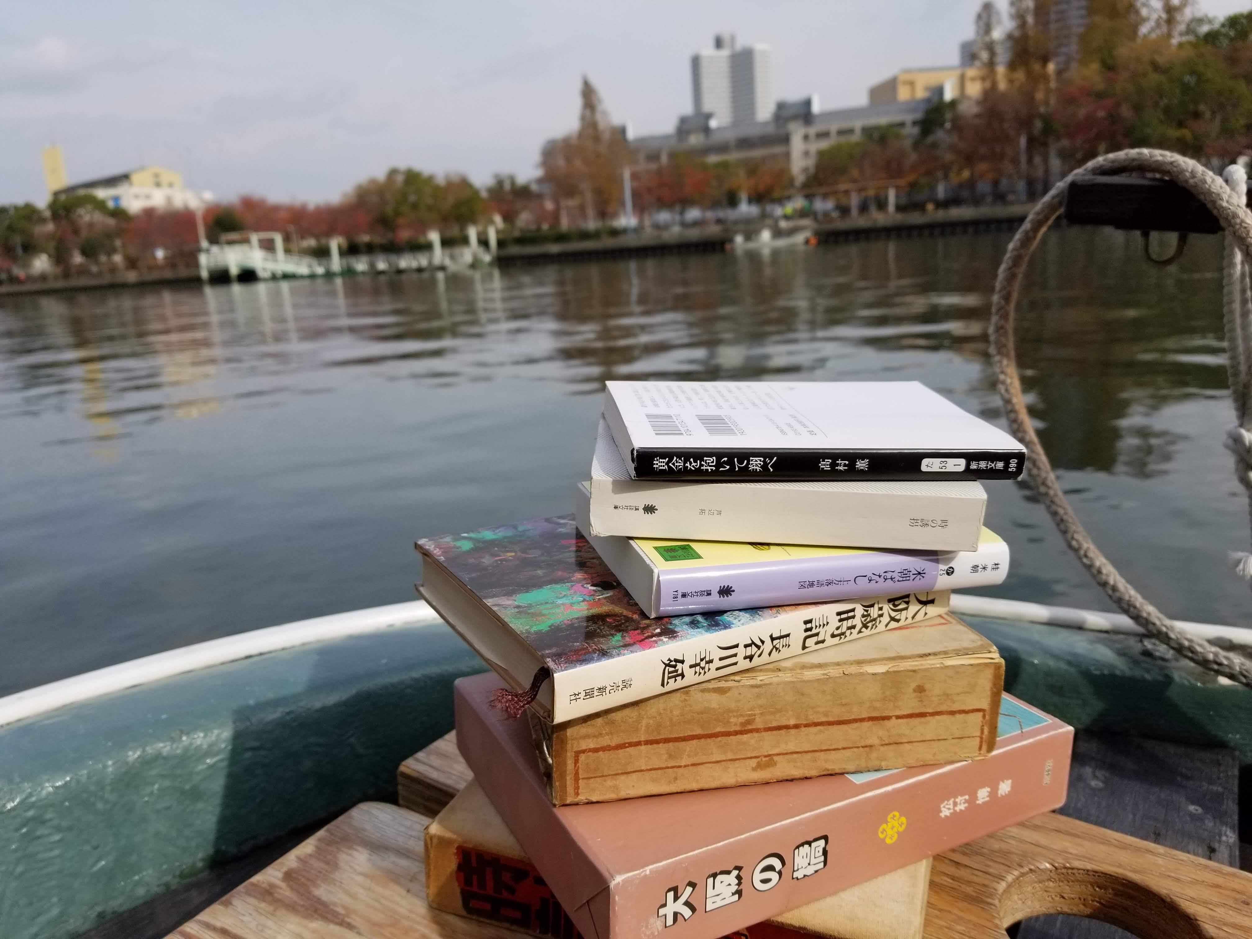 秋の「舟×読」 本を読んだら舟に乗る。舟に乗ったら本を読む。_a0137142_10581864.jpg