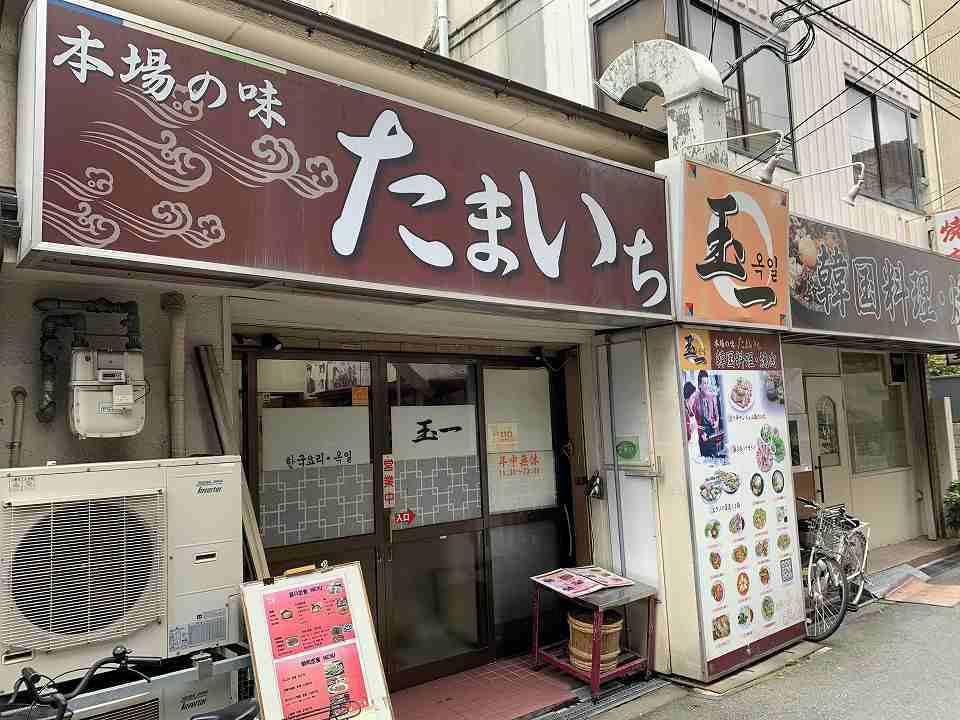 天神橋筋六丁目の韓国料理「玉一」_e0173645_06502956.jpg