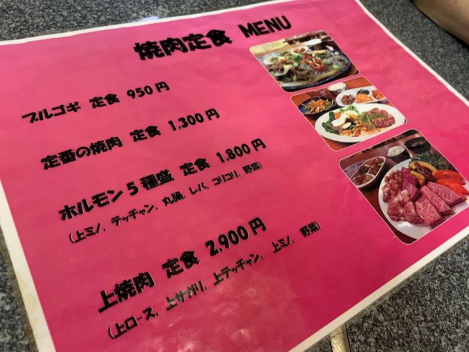 天神橋筋六丁目の韓国料理「玉一」_e0173645_06504613.jpg