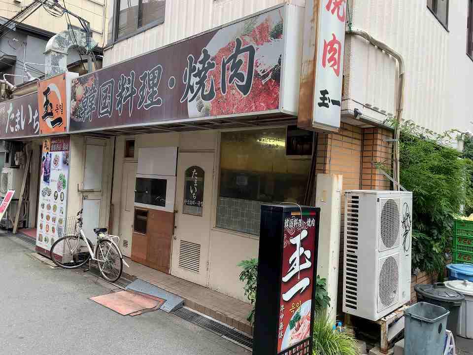 天神橋筋六丁目の韓国料理「玉一」_e0173645_07254049.jpg