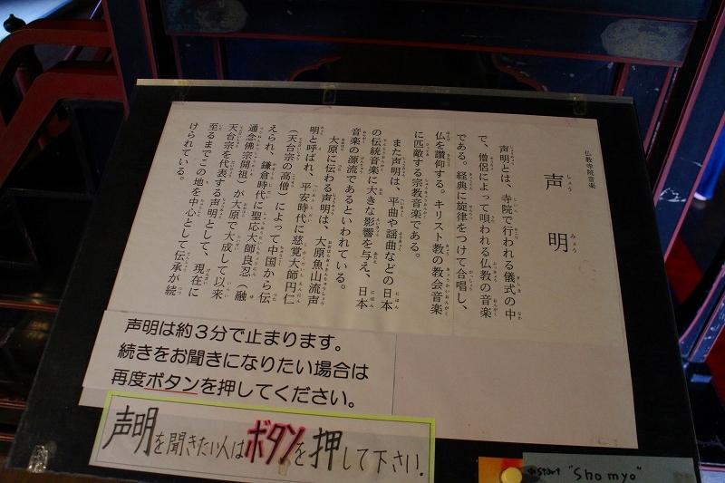 京都大原「魚山大原寺勝林院」20190920_e0237645_17240163.jpg