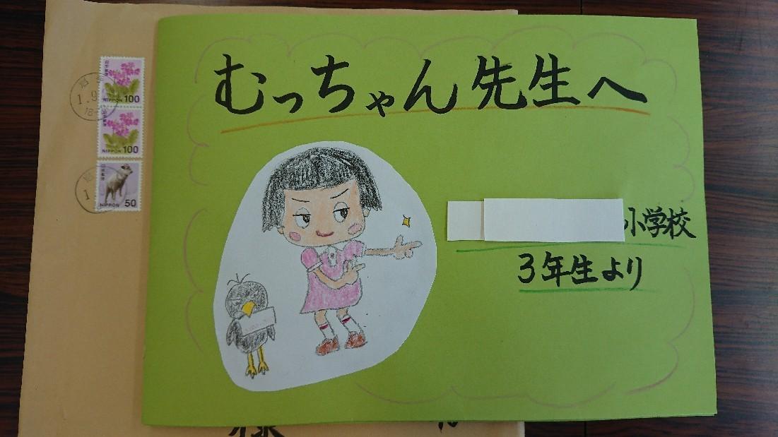 もらった手紙の表紙がチコちゃん。_b0124466_13011838.jpg
