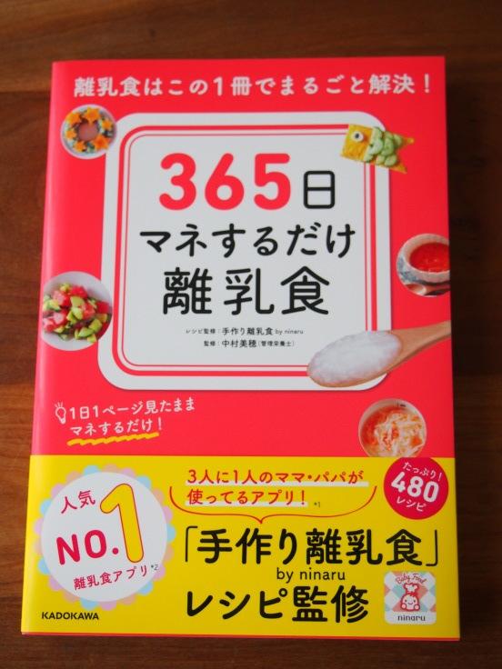 『365日マネするだけ離乳食』出版のお知らせ_d0128268_12095227.jpg