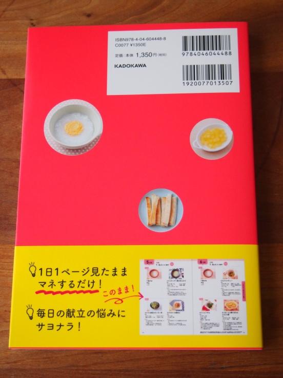 『365日マネするだけ離乳食』出版のお知らせ_d0128268_12100657.jpg