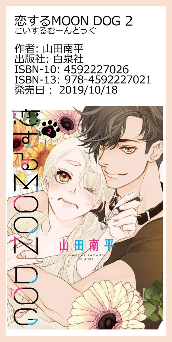 『恋する MOON DOG』2巻、本日発売です_a0342172_18553516.jpg