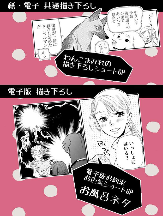 『恋する MOON DOG』2巻、本日発売です_a0342172_18555091.jpg