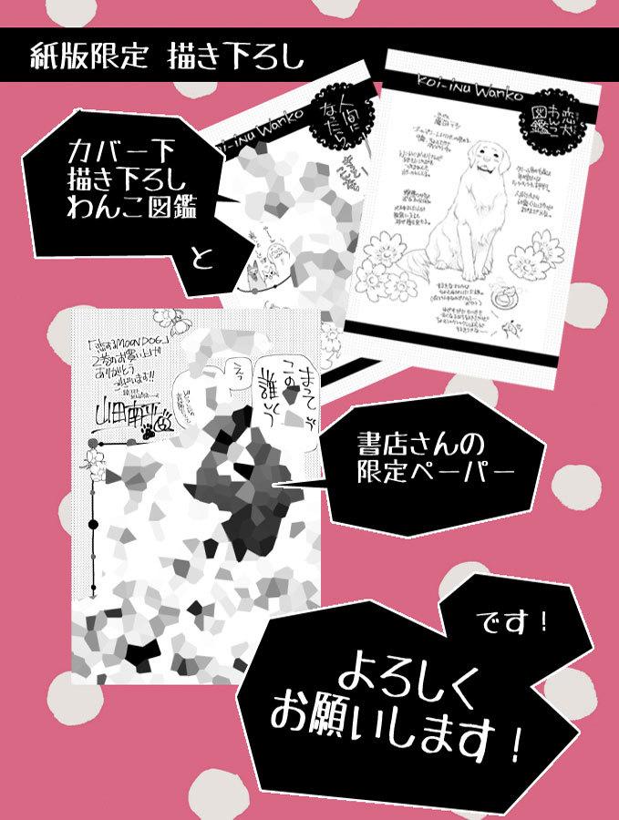 『恋する MOON DOG』2巻、本日発売です_a0342172_18555471.jpg