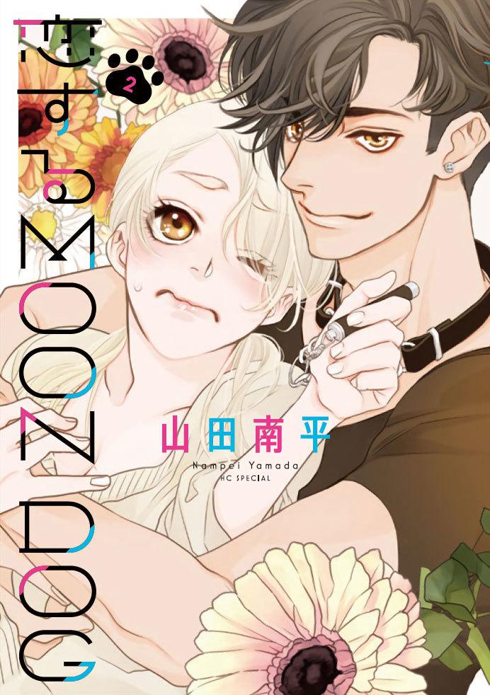 『恋する MOON DOG』2巻、本日発売です_a0342172_18570658.jpg