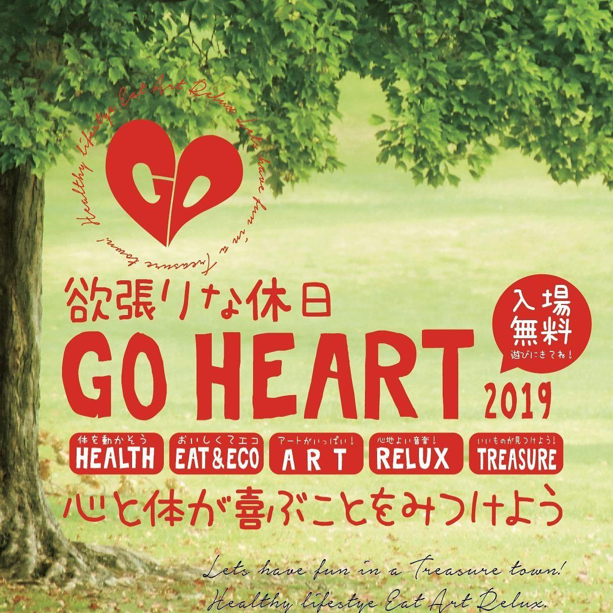 すっかり秋、今週末はGO HEART2019へ!_b0209774_15374432.jpg