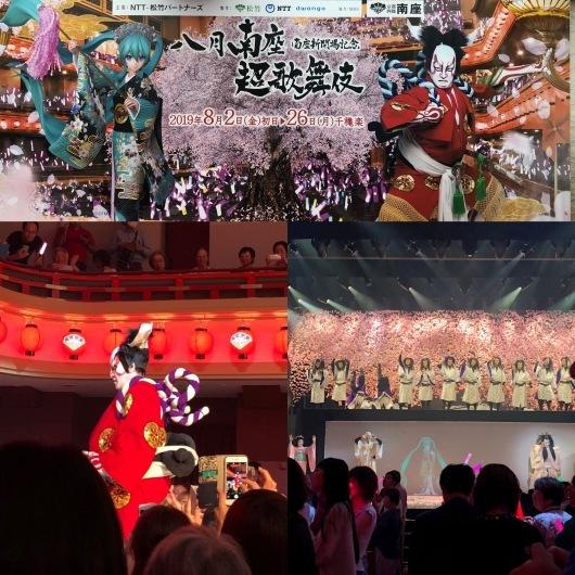 八月南座超歌舞伎_e0164774_18352190.jpg