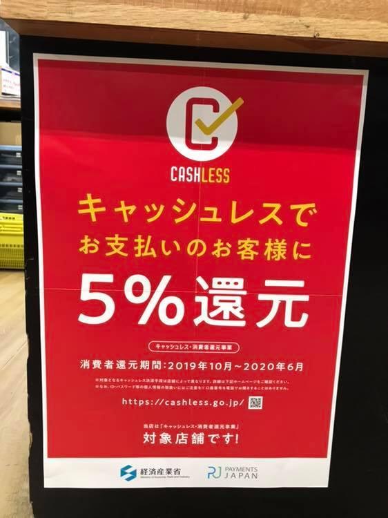 消費税10%時代突入!!_b0163075_09003900.jpg